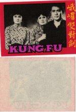 Kung Fu , 1985
